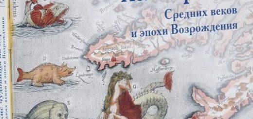 zarubezhnaja-kartografija-srednih-vekov_1.jpg