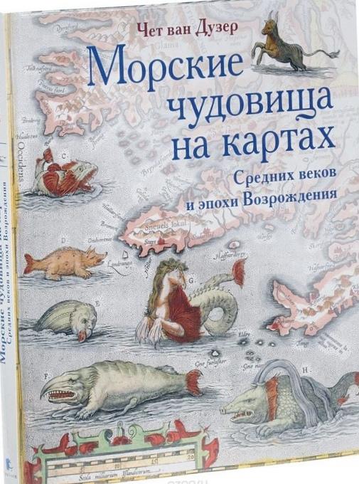 Зарубежная картография средних веков.