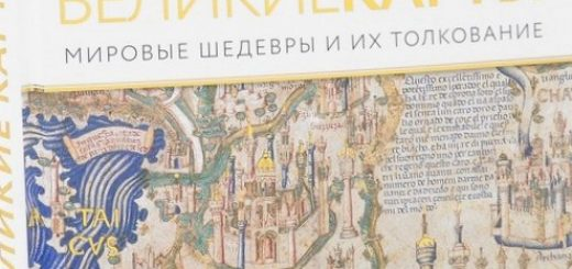zarubezhnaja-kartografija-v-20-veke_2.jpg