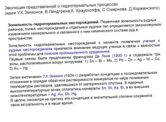 zonalnost-geohimicheskih-processov_2.jpg